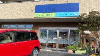 ゆうゆう倶楽部外観(340×190).jpg
