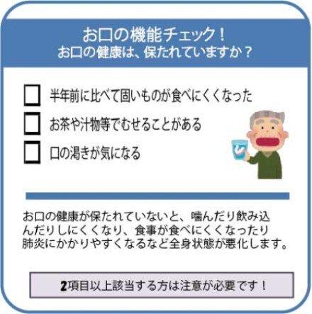 お口の機能チェック440.jpg